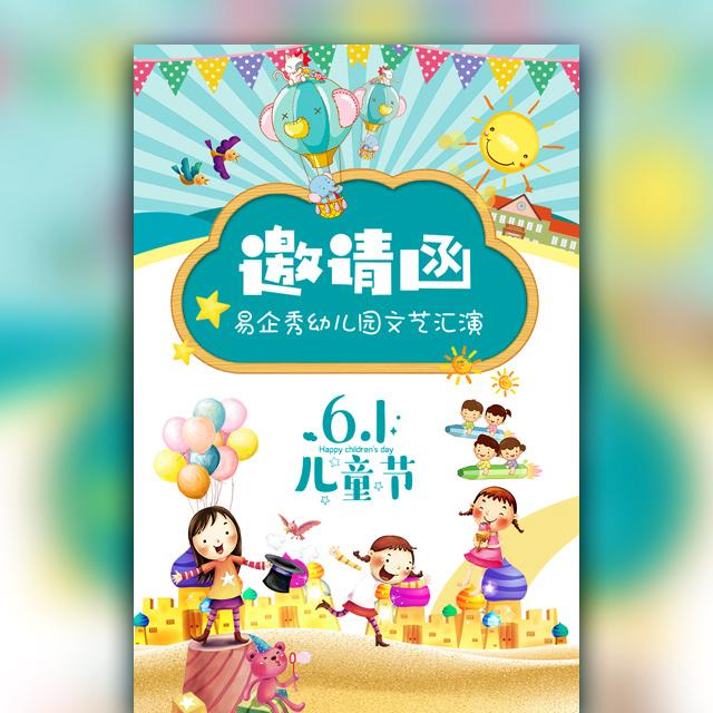 幼儿园儿童节邀请函六一文艺汇演活动宣传卡通请柬