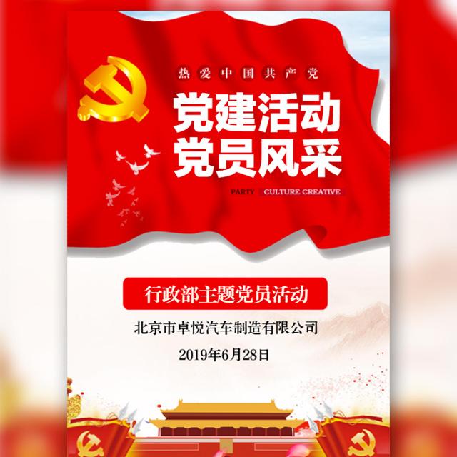 党员活动 党建活动 优秀党支部 工作汇报 相册回顾