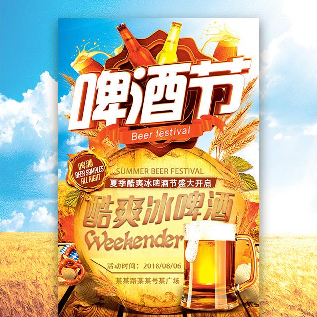 啤酒节 邀请函 烧烤节 啤酒店开业 酒吧 啤酒 世界杯