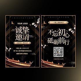 中国风展览展邀请函黑金艺术展览招商加盟文化交流会