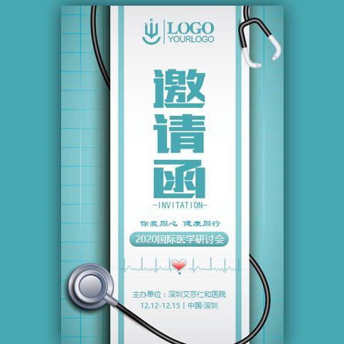 医院邀请函医疗学术研讨会医学医药邀请函医疗设备