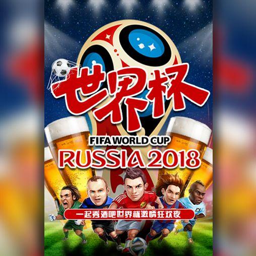 2018世界杯激情狂欢酒吧宣传推广商业通用推广