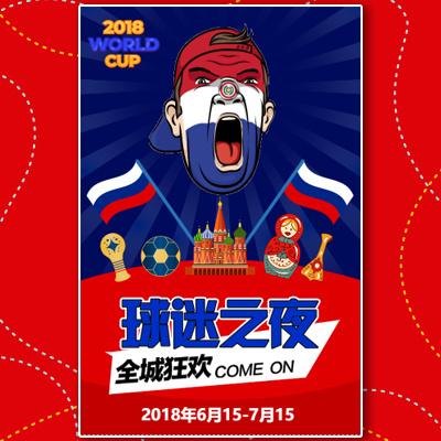快闪创意世界杯球迷之夜冠军竞猜活动邀请宣传