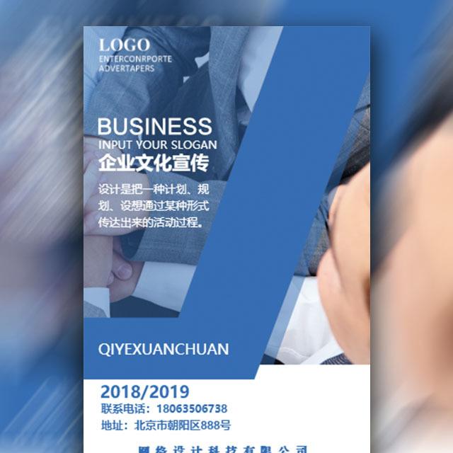 快闪网络科技企业宣传蓝白商务风格