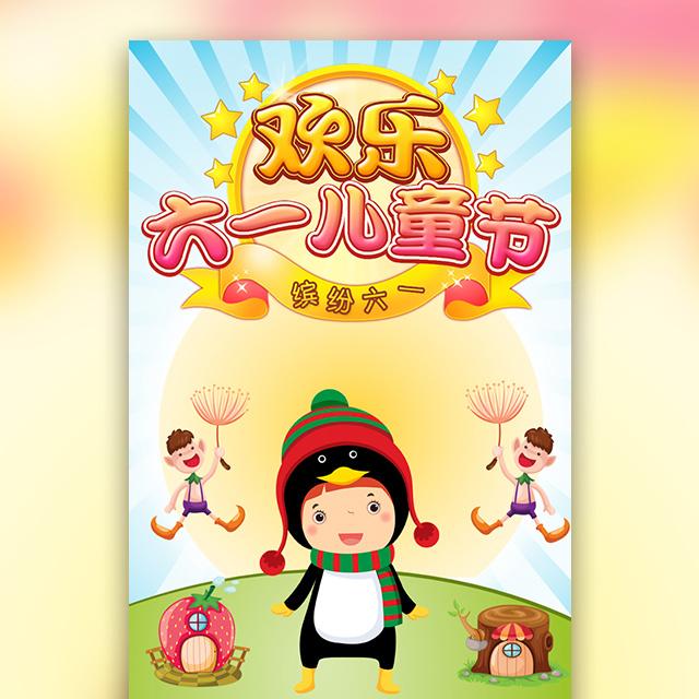 儿童节幼儿园文艺表演邀请函