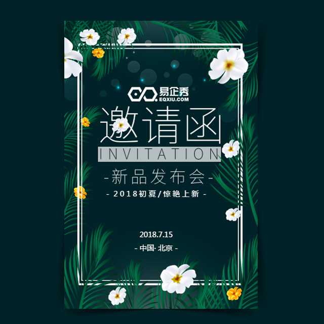 清新文艺 活动新品邀请函 品牌推广产品发布会