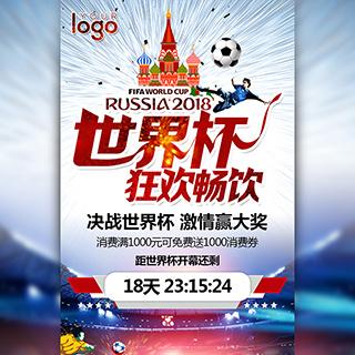 2018世界杯主题活动邀请函