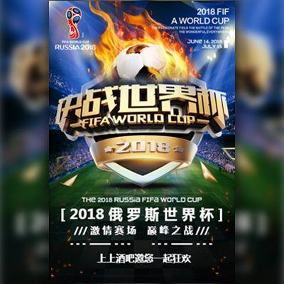 大气足球世界杯活动邀请 酒吧餐饮娱乐会所通用