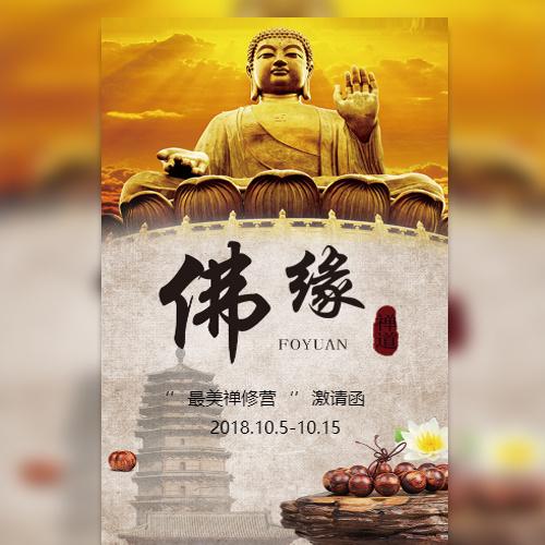 佛教文化宣传佛教寺庙寺院祈福大会开光法会邀请函