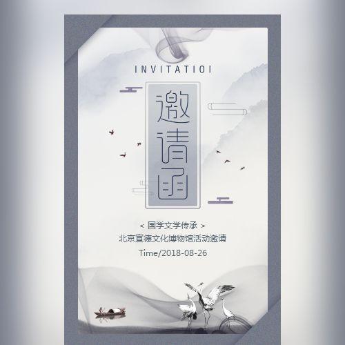 中国风水墨简洁商务邀请函 古典水墨书法展