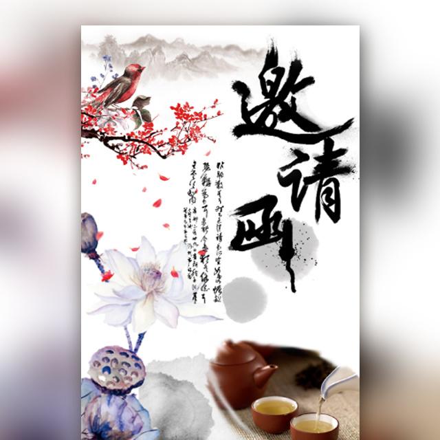 水墨中国风企业活动邀请函