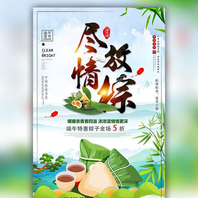 端午节粽子促销 商家活动促销 商场店铺端午活动宣传