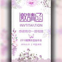 唯美清新文艺活动会议邀请函 新品发布会 活动会展