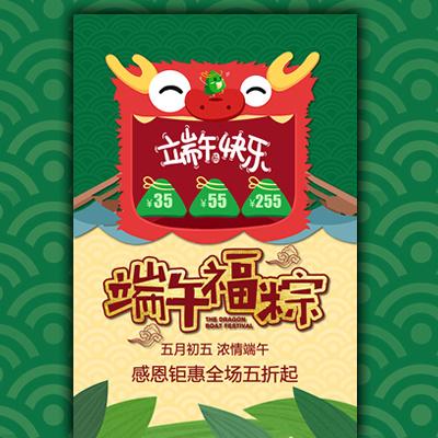 端午福粽,端午节促销通用模板