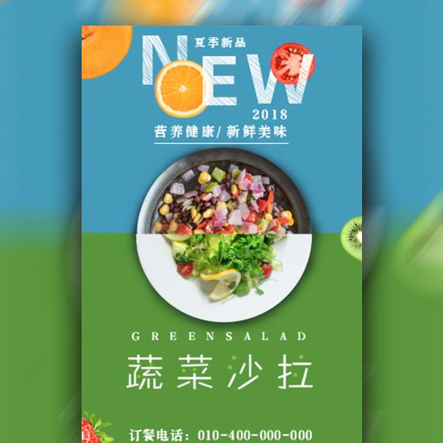 夏季水果蔬菜沙拉宣传促销清新