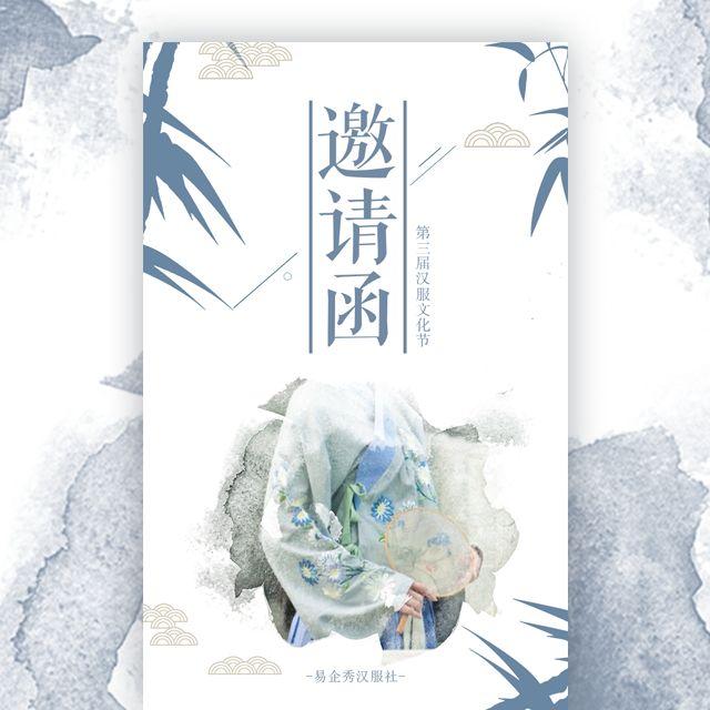 中国风汉服文化节邀请函 古典水墨会议邀请函
