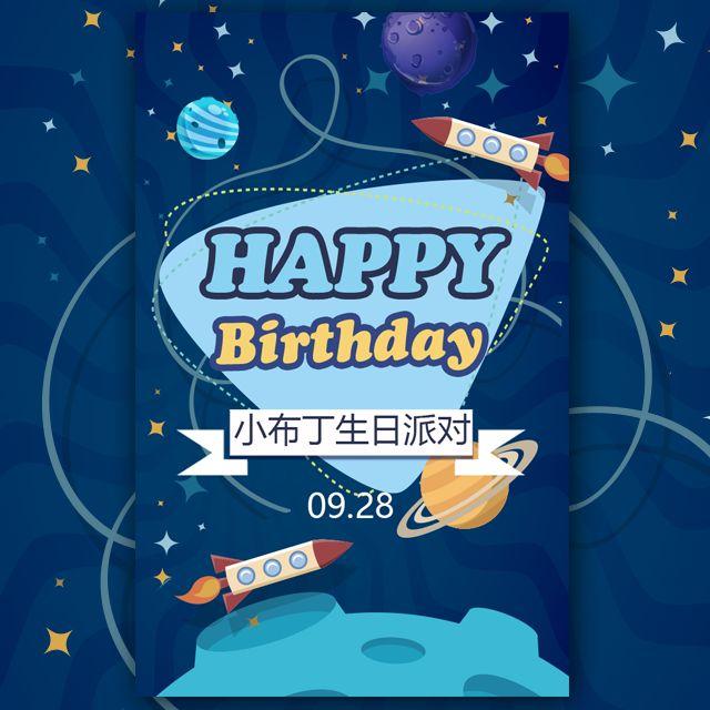 男宝宝动画生日邀请函 百日周岁满月宴邀请函