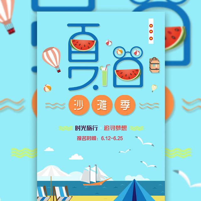 夏季沙滩旅游宣传时尚简约模板