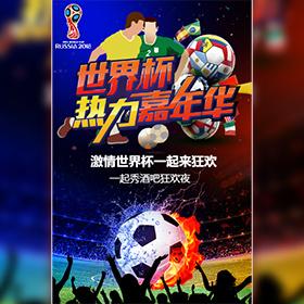 2018世界杯狂欢酒吧促销激情KTV派对活动推广