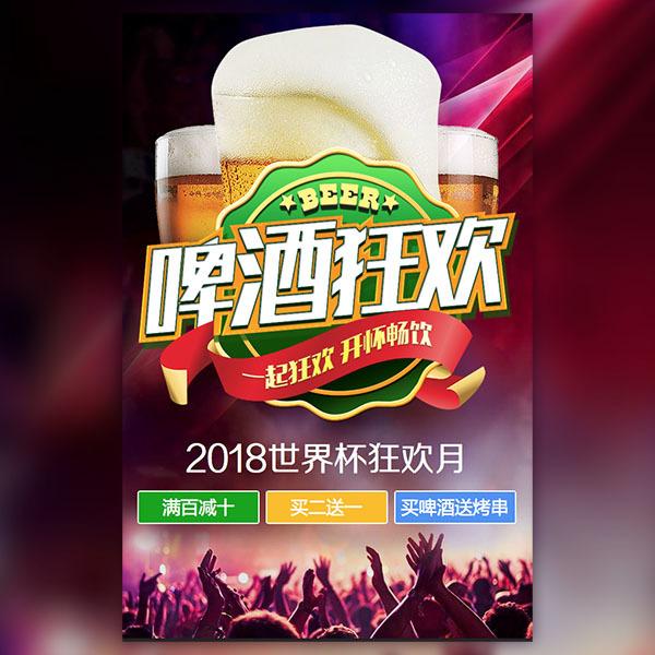 啤酒促销宣传 炫酷青岛啤酒节狂欢 炫彩蓝紫餐饮美食