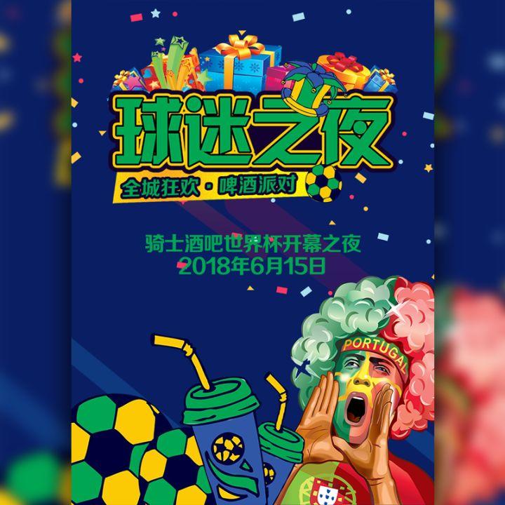 2018世界杯酒吧活动 KTV啤酒狂欢激情派对邀请函