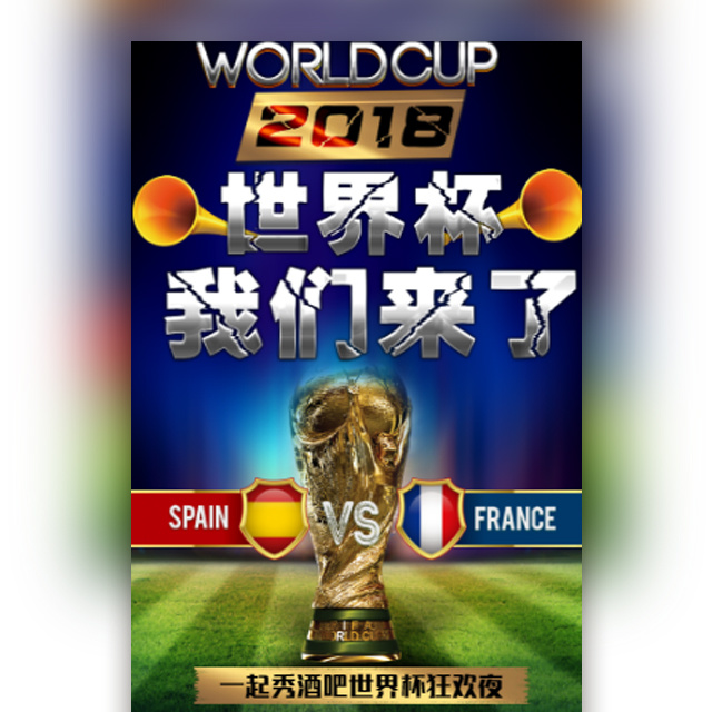 2018俄罗斯足球世界杯酒吧派对夜店单身派对邀请函