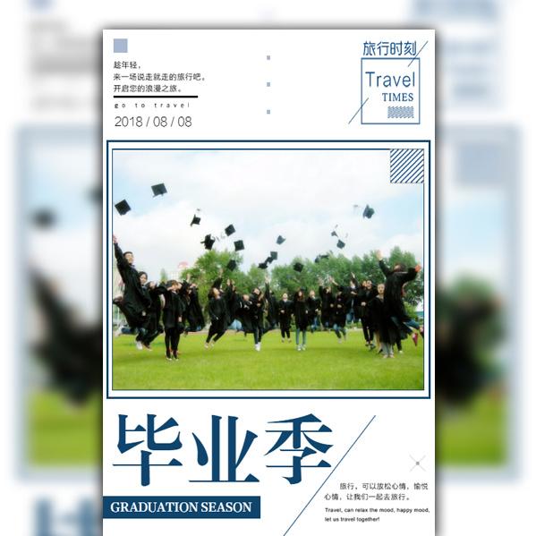 毕业纪念相册 同学会邀请 同学录 毕业季 高校同学会
