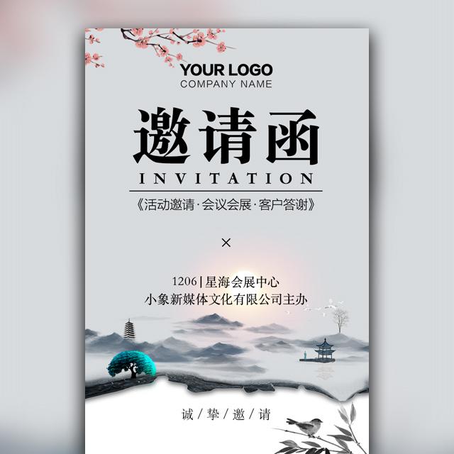 中国风水墨邀请函展会活动宣传中医会议客户答谢会