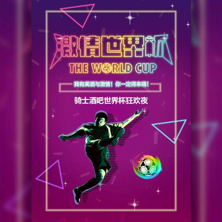 激情世界杯酒吧KTV夜店活动邀请函 看球喝啤酒