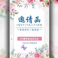小清新文艺唯美邀请函/会议活动邀请函/新品发布会