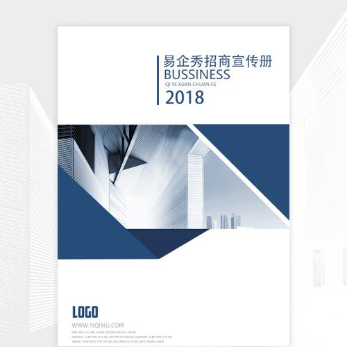高端大气简约商务蓝公司企业宣传简介招商加盟产品IT