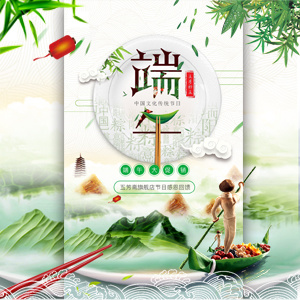 【小清新】端午节活动促销/粽子促销/端午节店铺宣传