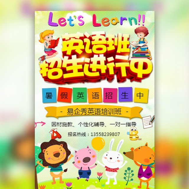 暑假英语培训班辅导班招生培训少儿英语招生宣传