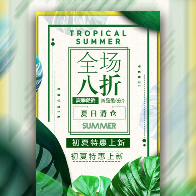 夏季女装上新新品促销宣传清新风格