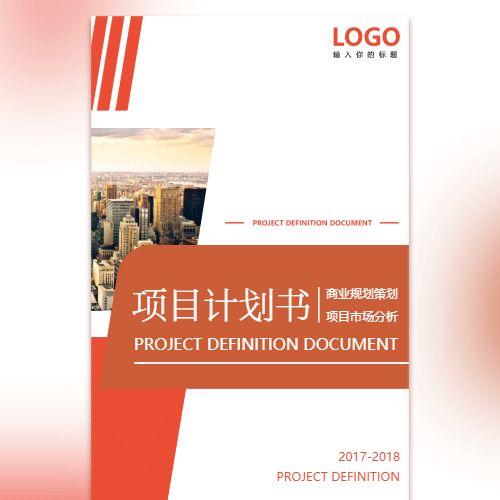 商业项目计划书推广 企业项目报告 年终总结工作总结