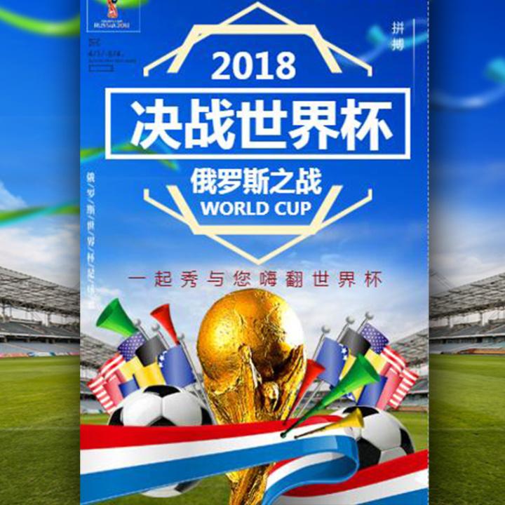 世界杯酒吧餐饮活动推广