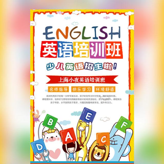 暑假趣味英语培训班辅导班招生培训少儿英语招生宣传