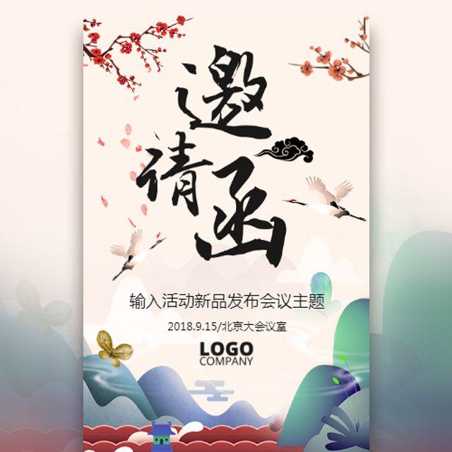 高端大气邀请函会议新品发布中国风店庆周年庆开业