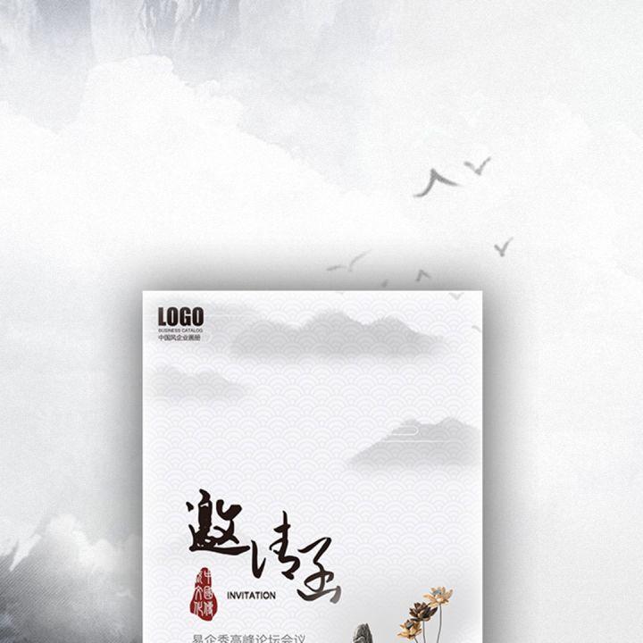 中国风水墨会议邀请函素雅清新简约