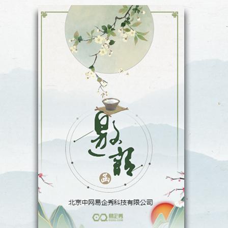 中国风水墨古典邀请函