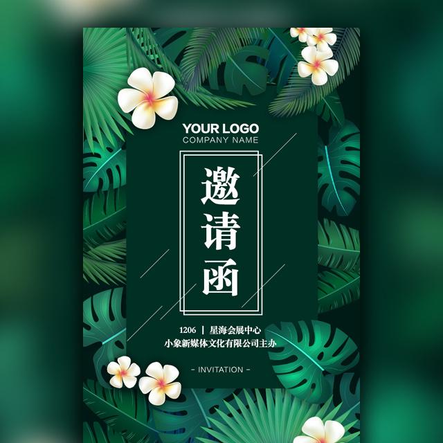 清新绿色植物活动邀请函展会宣传美妆美容新品发布会