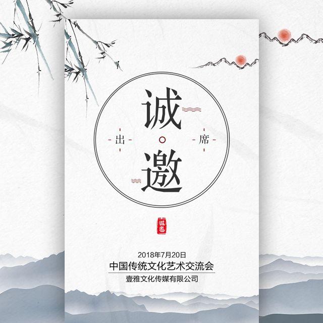 古典中国风文化艺术邀请函 国学讲座交流会 书画展会