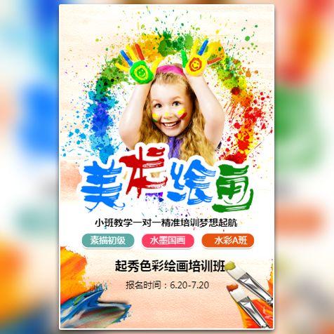 炫彩暑假美术绘画班招生兴趣班招生艺术培训招生