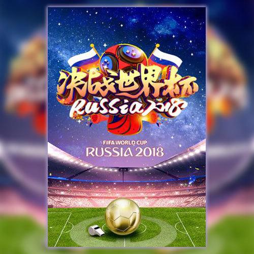 世界杯酒吧餐厅KTV活动促销有奖竞猜