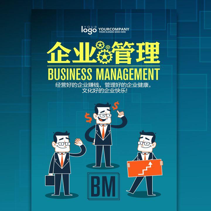 企业管理团队打造培训|战略领导执行力制度设计课程