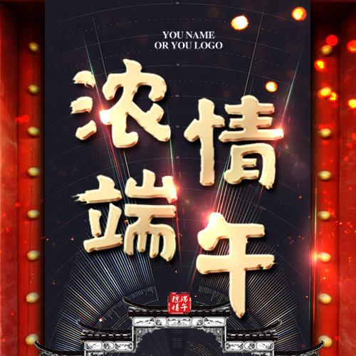 新中式高端品牌营销推广_端午粽子博物馆