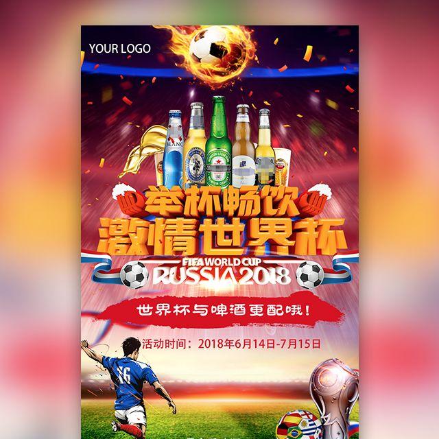 快闪世界杯有奖竞猜啤酒促销球迷狂欢夜酒吧KTV大排档