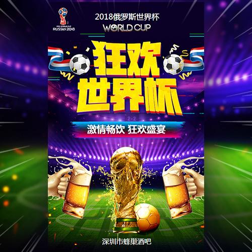 快闪世界杯酒吧活动邀请函活动促销宣传比赛竞猜