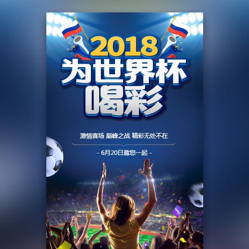 动感激情世界杯营销推广