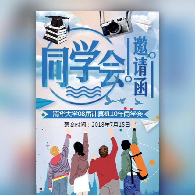 同学会邀请函同学聚会毕业季忆青春